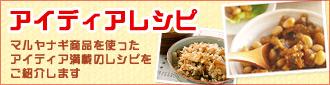 アイデアレシピ マルヤナギ商品を使ったアイデア満載のレシピをご紹介します。