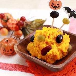 蒸しサラダ豆とかぼちゃのハロウィンサラダ