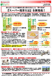 """『スーパー発芽大豆』を新発売! 体に良い大豆の価値を最大限引き出した""""夢の食材"""""""