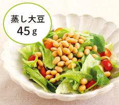 サラダに蒸し大豆をプラス