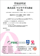 食品安全マネジメントシステム登録証明書(株式会社マルヤナギ小倉屋社工場)