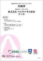 食品安全マネジメントシステム付属書(株式会社マルヤナギ小倉屋社工場)
