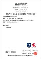 ISO14001(国際標準化機構)適合証明証