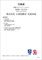 ISO14001(国際標準化機構)付属書