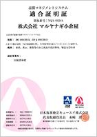 ISO(国際標準化機構)9001適合証明証