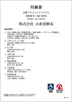 ISO(国際標準化機構)9001事業所活動の明細