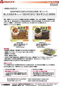 保存料不使用で日持ちのする和のお惣菜:新シリーズ あしたのおかずシリーズ「おかずごぼう」「おかずこんぶ」新発売!