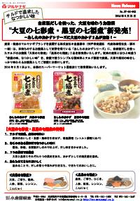 『大豆の七彩煮・黒豆の七福煮』新発売! 自家製だしを使った、大豆を味わうお惣菜