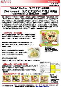 『丸ごと大豆のうの花』新発売!  大豆の栄養とおいしさを詰め込んだ新しいお惣菜