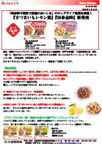 『さつまいもレモン煮』『田舎金時』新発売! 「保存料不使用で家庭のおいしさ」のロングライフ惣菜を実現!