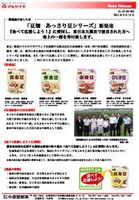 「豆畑 あっさり豆シリーズ」新発売。『食べて応援しよう!』に賛同し、東日本大震災で被災された方へ売上の一部を寄付致します