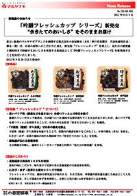 """「吟膳フレッシュカップシリーズ」新発売。""""炊きたてのおいしさ""""をそのままお届け"""