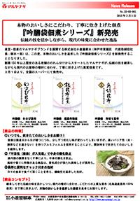 『吟膳袋佃煮シリーズ』新発売 本物のおいしさにこだわり伝統の技を活かしながら、丁寧に炊き上げた佃煮