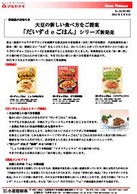大豆の新しい食べ方をご提案「だいずdeごはん」シリーズ新発売