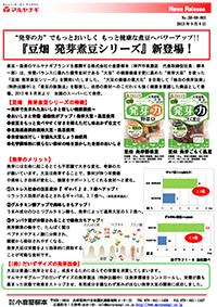 """""""発芽の力""""でもっとおいしく もっと健康な煮豆へパワーアップ!! 『豆畑 発芽煮豆シリーズ』新登場!"""