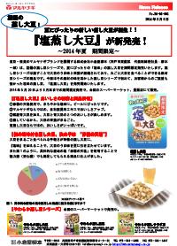 夏にぴったりの新しい蒸し大豆が誕生!! 『塩蒸し大豆』が新発売!~2014年夏 期間限定~