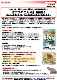 『サラダこんぶ』新発売! おいしく・簡単・ヘルシー食材シリーズに新商品登場!日本の食文化を支える、海の恵み豊かな昆布を手軽に食卓へ