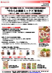 『やわらか雑穀ミックス』新発売! 6種の豆と雑穀を使った、そのまま使える便利な料理素材