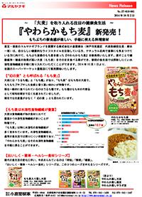 『やわらかもち麦』新発売! もちぷちの新食感が楽しい、手軽に使える料理素材