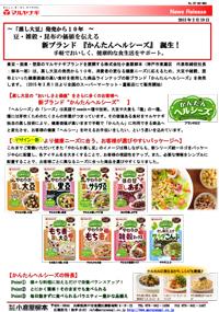 ~「蒸し大豆」発売から10年 ~ 豆・雑穀・昆布の価値を伝える 新ブランド 『かんたんヘルシーズ』 誕生!  手軽でおいしく、健康的な食生活をサポート。