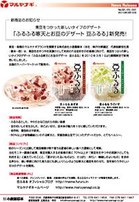 煮豆を使った新しいタイプのデザート「ふるふる寒天とお豆のデザート 豆ふるる」新発売!