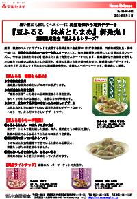 暑い夏にも涼しくヘルシーに お豆を味わう寒天デザート 『豆ふるる 抹茶とらまめ』新発売!