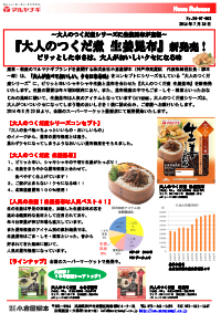 『大人のつくだ煮 生姜昆布』新発売! ピリッとした辛さは、大人がおいしいクセになる味