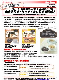 『珈琲茶花豆・キャラメル白花豆』新発売! 食物繊維がたっぷりで低脂質のヘルシースイーツ