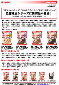 """低糖煮豆シリーズに新商品が登場! """"糖分30%カット""""""""おいしさそのままで低糖""""低糖シリーズ"""