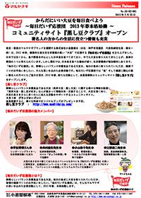 コミュニティサイト『蒸し豆クラブ』オープン ~毎日だいず応援団 2013年春本格稼働~著名人の方からの生活に役立つ情報も充実