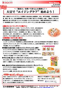 """大豆で""""エイジングケア""""始めよう! 「選食力」を磨いて体も心も健康に!"""