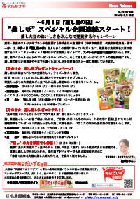 """""""蒸し豆""""スペシャル企画連続スタート 6月4日『蒸し豆の日』 蒸し豆のおいしさをみんなで発見するキャンペーン"""