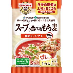 スープで食べるもち麦和だしトマト