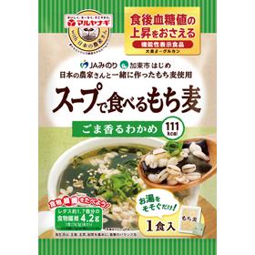 スープで食べるもち麦ごま香るわかめ