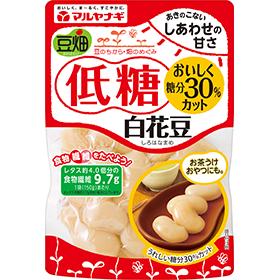 豆畑 低糖白花豆