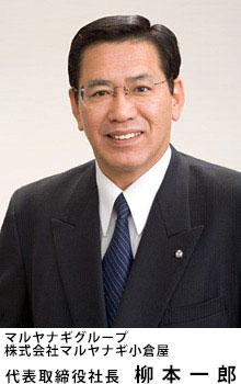 代表取締役 柳本一郎