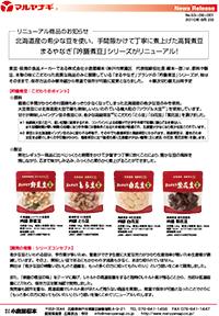 北海道産の希少な豆を使い、手間隙かけて丁寧に煮上げた高質煮豆、まるやなぎ「吟膳煮豆」シリーズがリニューアル!