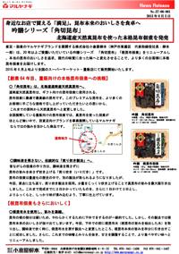 身近なお店で買える「満足」。昆布本来のおいしさを食卓へ 吟膳シリーズ「角切昆布」 北海道産天然真昆布を使った本格昆布佃煮を発売