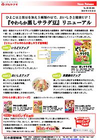 『やわらか蒸しサラダ豆』リニューアル ひよこ豆と黒豆を加え5種類の豆で、おいしさと健康UP!