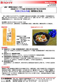 北海道オホーツク海産天然帆立貝の貝柱使用、『貝柱ごはんの素』期間限定発売