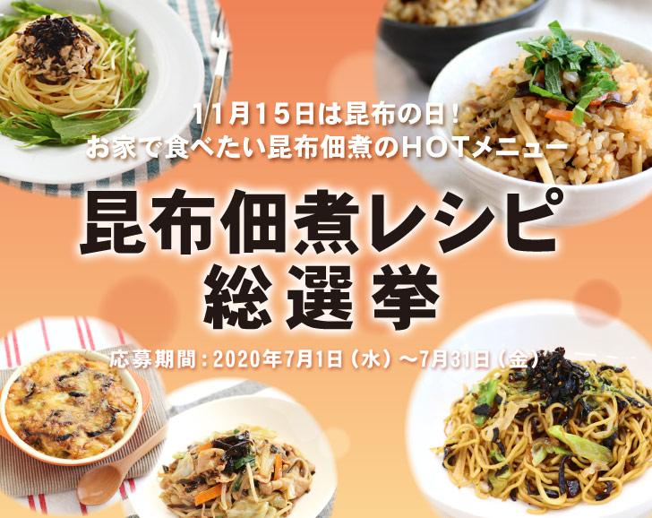 昆布佃煮レシピ総選挙